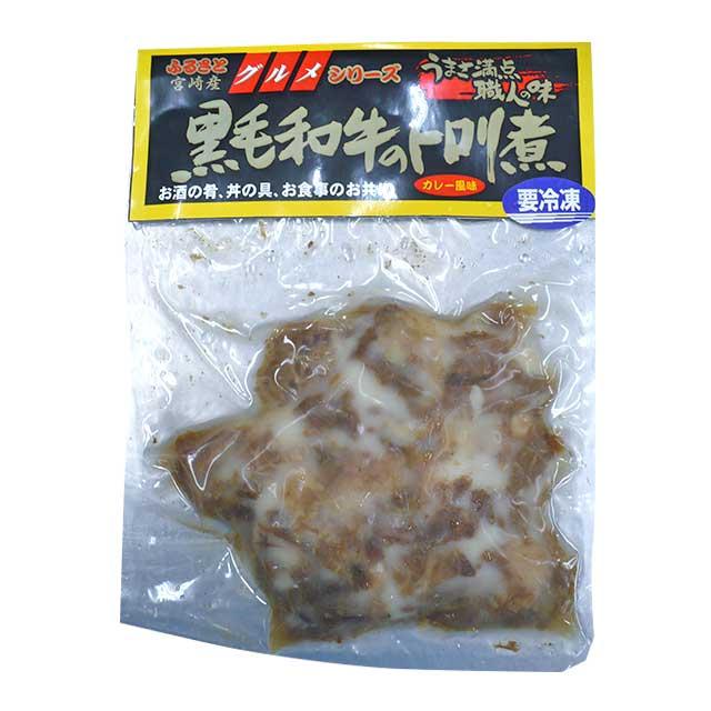 宮崎産黒毛和牛のトロリ煮(醤油味)